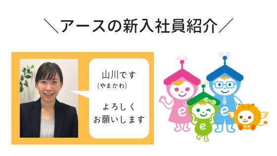 アースの新入社員紹介 (1)