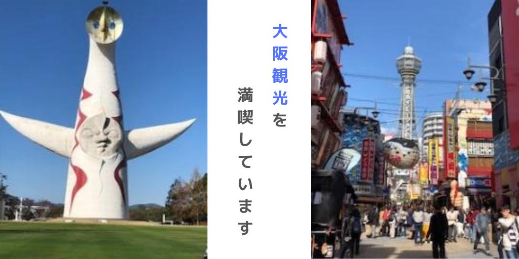 おすすめの大阪観光スポット