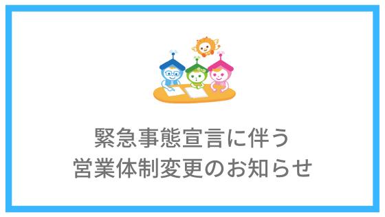 東京・大阪の不動産トラブル